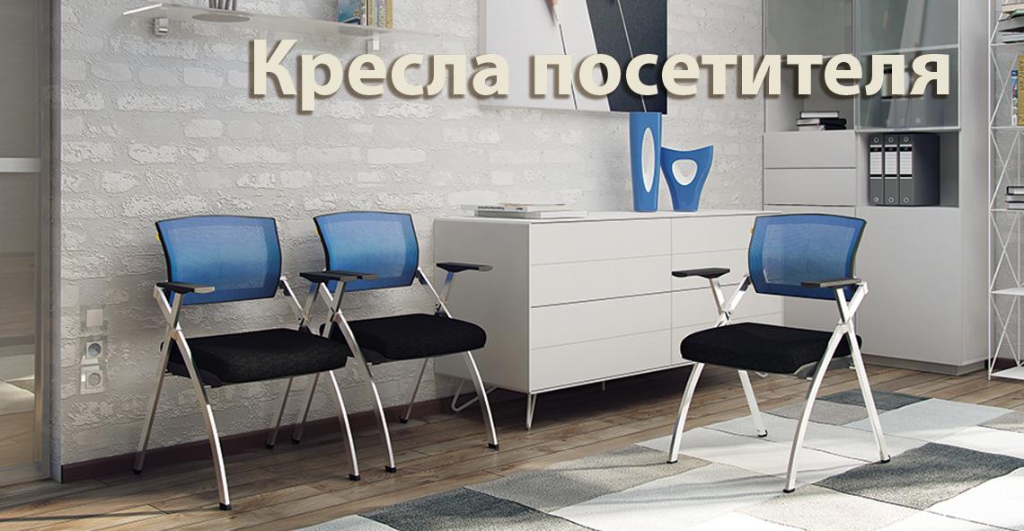 Кресла для посетителя